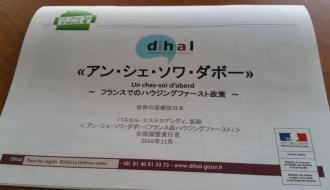 Le programme « un chez-soi d'abord » s'exporte au Japon